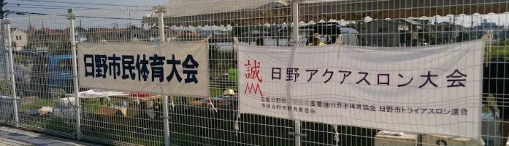 第21回 日野アクアスロン大会 (2019)